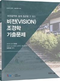 비전(vision) 조경학 기출문제(2020)