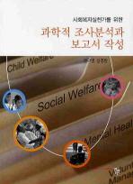 사회복지실천가를 위한 과학적 조사분석과 보고서 작성