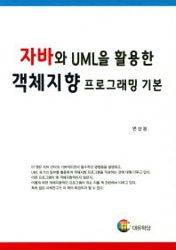 자바와 UML을 활용한 객체지향 프로그래밍 기본
