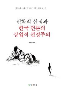 신화적 선정과 한국언론의 상업적 선정주의