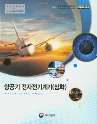 항공기 전자전기계기: 심화