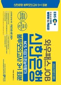 EBS 와우패스 JOB 신한은행 NCS 직업기초능력평가 봉투모의고사 3+1회분(2020 하반기)