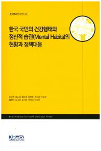한국 국민의 건강행태와 정신적 습관(Mental Habits)의 현황과 정책대응