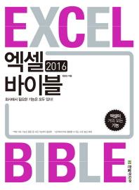 엑셀 바이블(Excel Bible)(2016)
