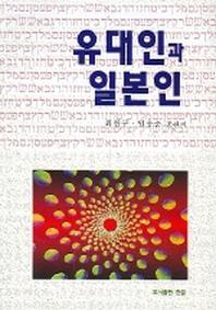 유대인과 일본인