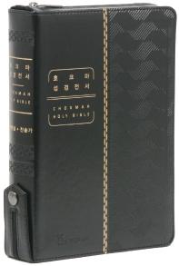 호크마 성경전서 & 통일찬송가 558곡(블랙/대/합본/색인/지퍼/PU/개역한글판)