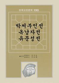 박씨부인전,옥낭자전,유문성전(한국고전문학100 32)