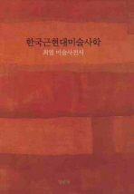 한국근현대미술사학