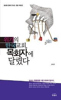 위기의 한국교회 목회자에 달렸다