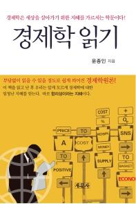 경제학 읽기