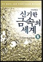 신기한 금속의 세계 2(자연과학문고 2)