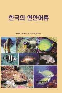 한국의 연안어류