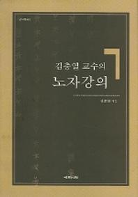 김충열 교수의 노자강의