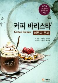 커피바리스타(이론과문제)