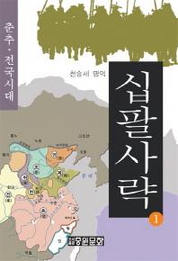십팔사략. 1: 춘추 전국시대