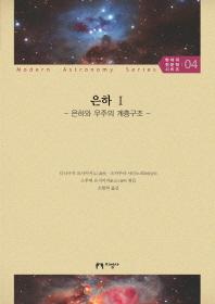은하. 1: 은하와 우주의 계층구조