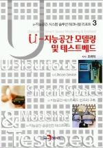 U 지능공간 모델링 및 테스트베드
