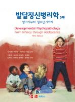 발달정신병리학: 영아기부터 청소년기까지(5판)
