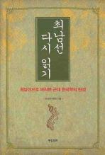 최남선 다시 읽기
