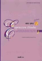 에튀드 컬렉션 CD 플러스. 3