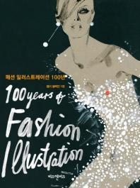 패션 일러스트레이션 100년