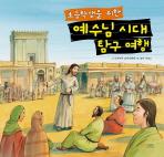 초등학생을 위한 예수님 시대 탐구 여행