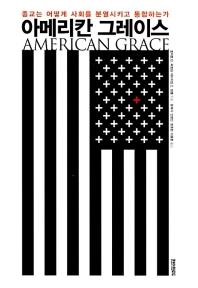 아메리칸 그레이스