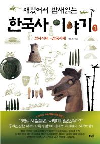 재밌어서 밤새 읽는 한국사 이야기. 1: 선사시대~삼국시대