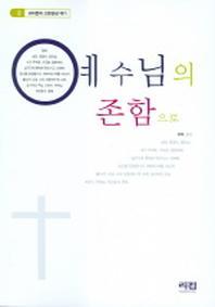 예수님의 존함으로(교회문화)
