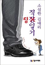 소심한 김대리 직딩일기