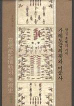 가례도감의궤와 미술사: 왕실 혼례의 기록