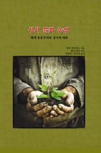 성서 문화 농업