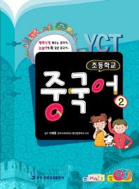 YCT 초등학교 중국어. 2