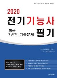 전기기능사 필기 최근 7년간 기출문제(2020)