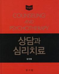 상담과 심리치료