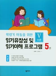 학령기 아동을 위한 읽기 유창성 및 읽기이해 프로그램(학생용5