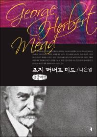 조지 허버트 미드(큰글씨책)