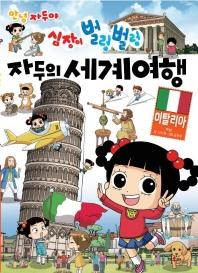 안녕 자두야 심장이 벌렁벌렁 자두의 세계여행. 5: 이탈리아