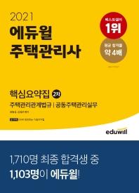 2021 에듀윌 주택관리사 2차 핵심요약집(2021)