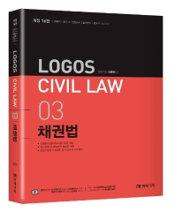 Logos Civil Law. 3: 채권법