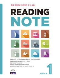 Reading NOTE(리딩노트). 1
