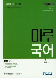 마루 국어(제2권: 문학)