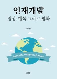 인재개발: 영성, 행복 그리고 평화