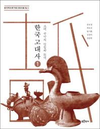 한국 고대사 1: 고대 국가의 성립과 전개