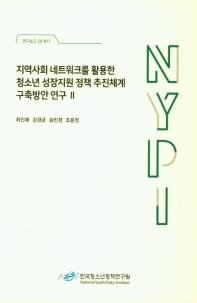 지역사회 네트워크를 활용한 청소년 성장지원 정책 추진체계 구축방안 연구 II