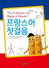 프랑스어 첫걸음