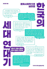 문화사회학으로 바라본 한국의 세대 연대기
