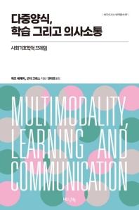 다중양식, 학습 그리고 의사소통