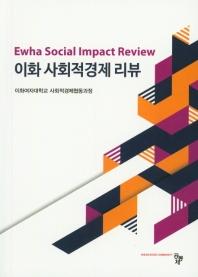 이화 사회적경제 리뷰