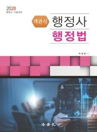 행정사 행정법 객관식(2020)